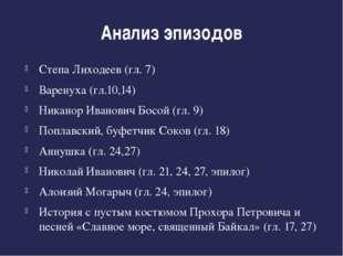 Анализ эпизодов Степа Лиходеев (гл. 7) Варенуха (гл.10,14) Никанор Иванович Б