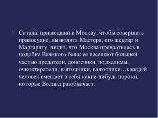 Сатана, пришедший в Москву, чтобы совершить правосудие, вызволить Мастера, е