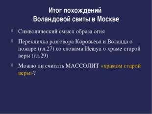 Итог похождений Воландовой свиты в Москве Символический смысл образа огня Пер