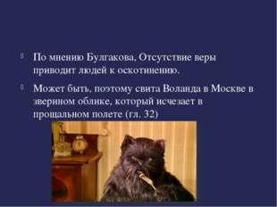 По мнению Булгакова, Отсутствие веры приводит людей к оскотинению. Может быт