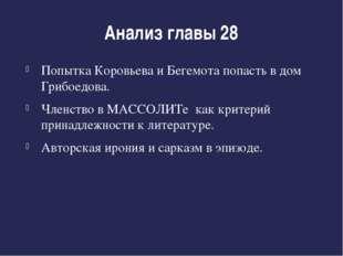 Анализ главы 28 Попытка Коровьева и Бегемота попасть в дом Грибоедова. Членст