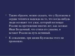 Таким образом, можно сказать, что у Булгакова в сердце теплится надежда на т