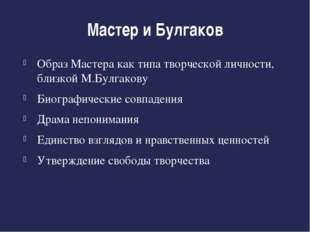 Мастер и Булгаков Образ Мастера как типа творческой личности, близкой М.Булга