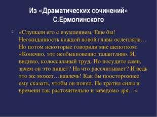 Из «Драматических сочинений» С.Ермолинского «Слушали его с изумлением. Еще бы