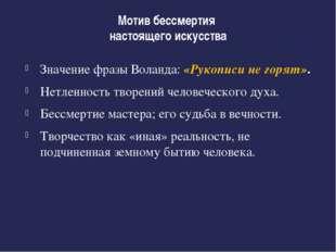 Мотив бессмертия настоящего искусства Значение фразы Воланда: «Рукописи не го