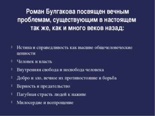 Роман Булгакова посвящен вечным проблемам, существующим в настоящем так же, к