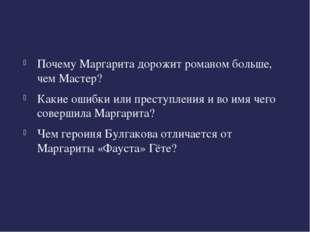 Почему Маргарита дорожит романом больше, чем Мастер? Какие ошибки или престу