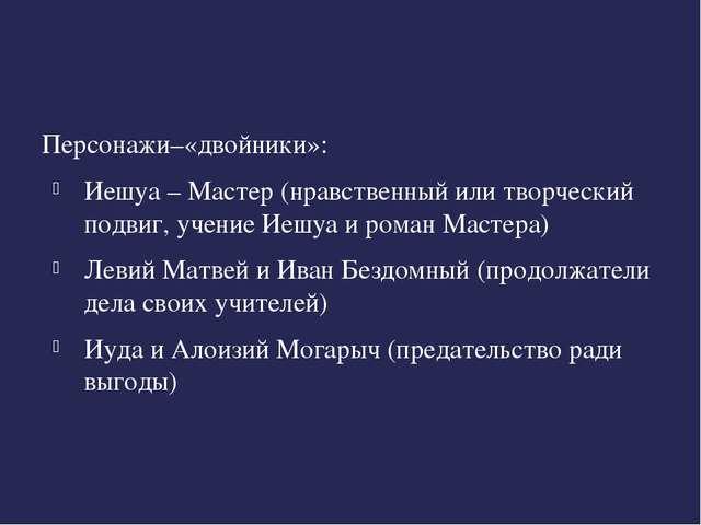инструкция двойники мастер и маргарита ОГРН, юридический