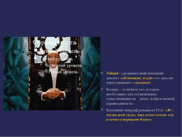 Voland – средневековый немецкий диалект «обманщик, плут» по- русски черта на...