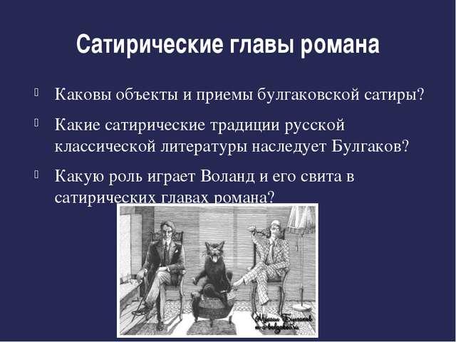 Сатирические главы романа Каковы объекты и приемы булгаковской сатиры? Какие...