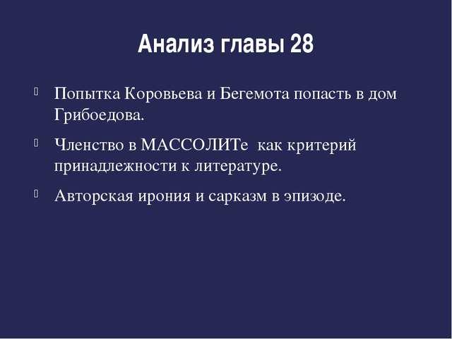 Анализ главы 28 Попытка Коровьева и Бегемота попасть в дом Грибоедова. Членст...
