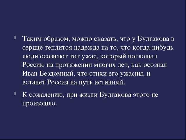Таким образом, можно сказать, что у Булгакова в сердце теплится надежда на т...