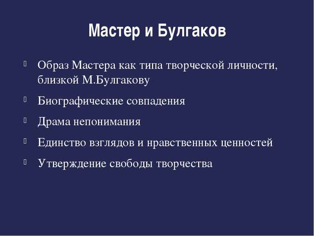 Мастер и Булгаков Образ Мастера как типа творческой личности, близкой М.Булга...