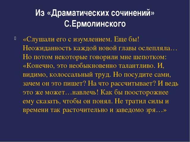Из «Драматических сочинений» С.Ермолинского «Слушали его с изумлением. Еще бы...