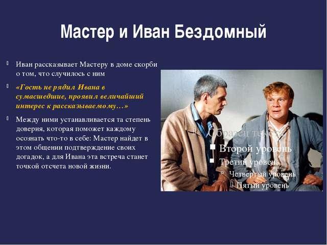 Мастер и Иван Бездомный Иван рассказывает Мастеру в доме скорби о том, что сл...