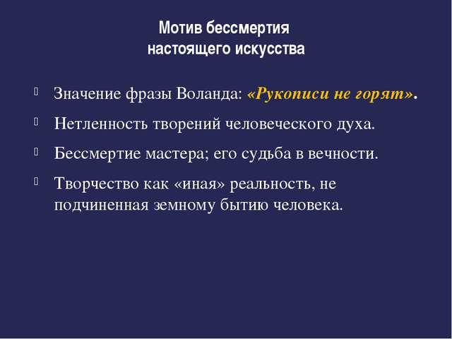 Мотив бессмертия настоящего искусства Значение фразы Воланда: «Рукописи не го...