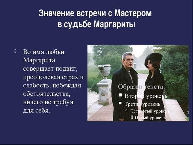 Значение встречи с Мастером в судьбе Маргариты Во имя любви Маргарита соверша...
