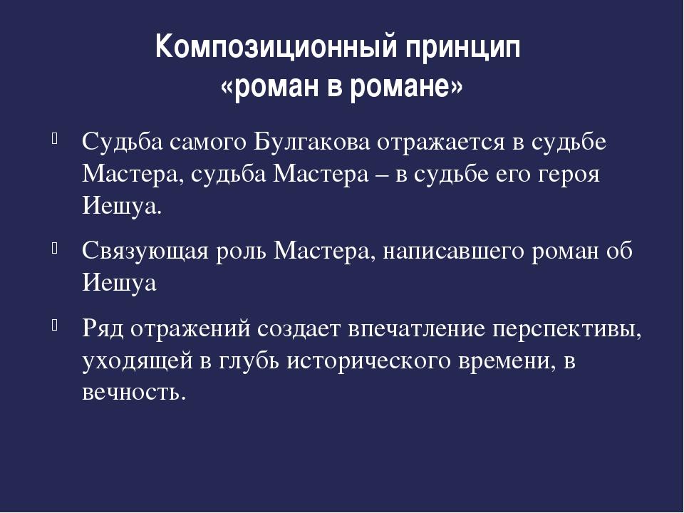 Композиционный принцип «роман в романе» Судьба самого Булгакова отражается в...