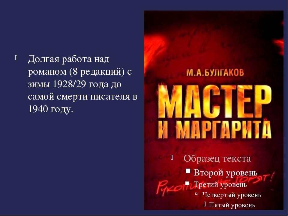 Долгая работа над романом (8 редакций) с зимы 1928/29 года до самой смерти п...