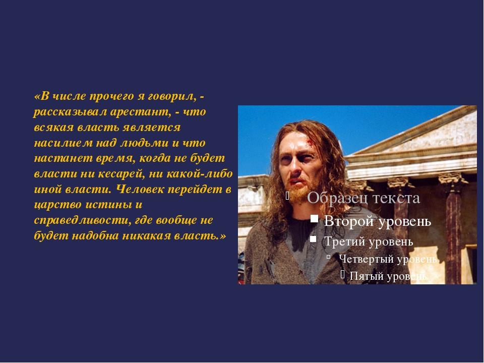 «В числе прочего я говорил, - рассказывал арестант, - что всякая власть явля...