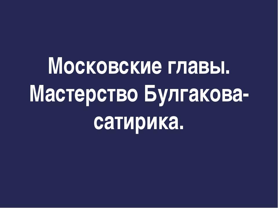 Московские главы. Мастерство Булгакова-сатирика.