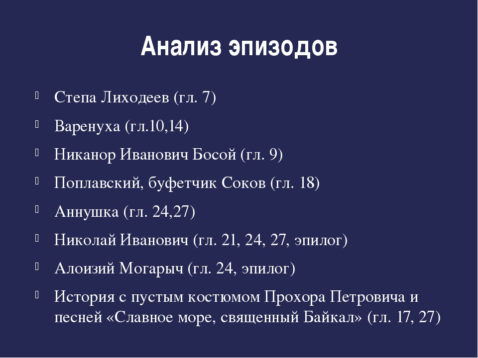 Анализ эпизодов Степа Лиходеев (гл. 7) Варенуха (гл.10,14) Никанор Иванович Б...