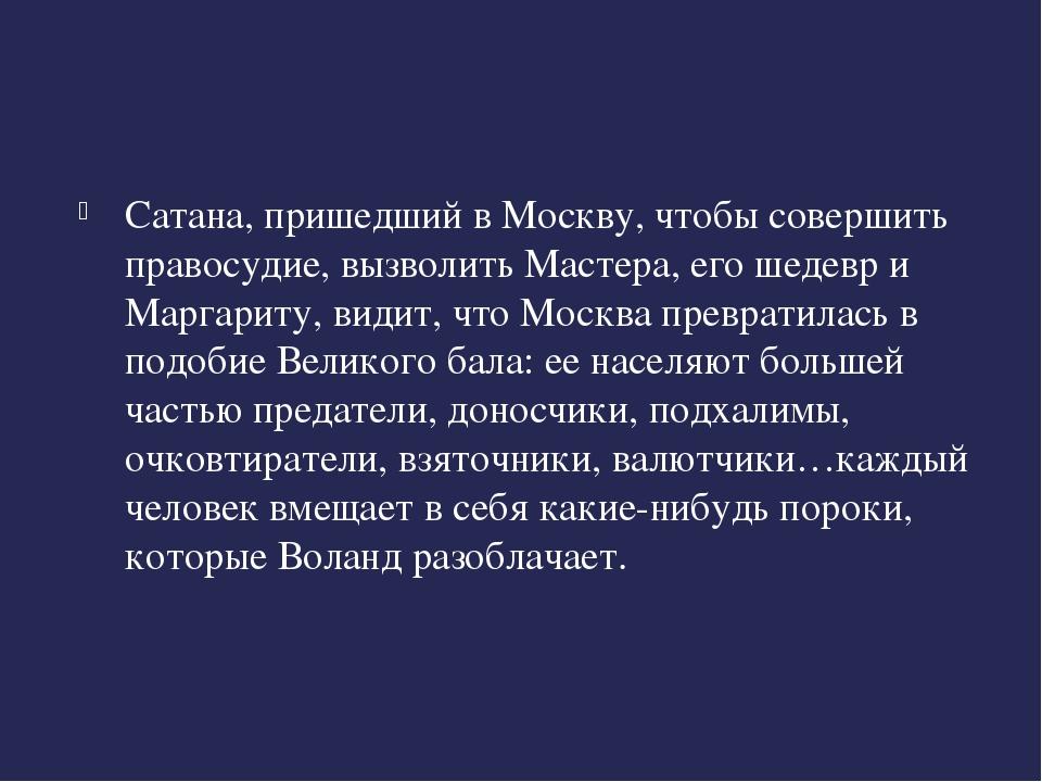 Сатана, пришедший в Москву, чтобы совершить правосудие, вызволить Мастера, е...