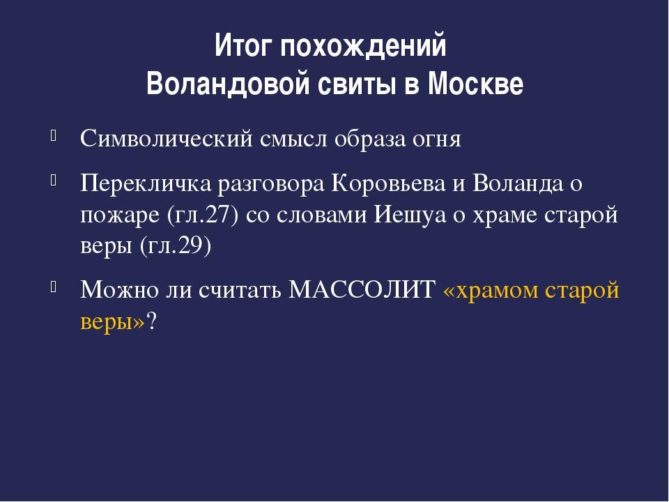 Итог похождений Воландовой свиты в Москве Символический смысл образа огня Пер...