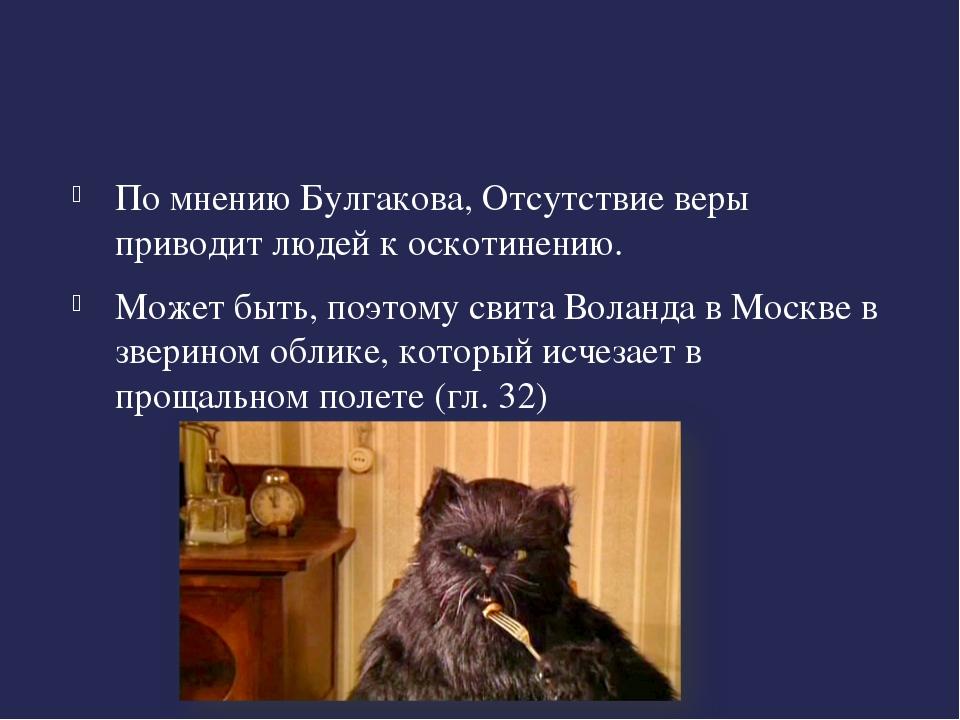 По мнению Булгакова, Отсутствие веры приводит людей к оскотинению. Может быт...