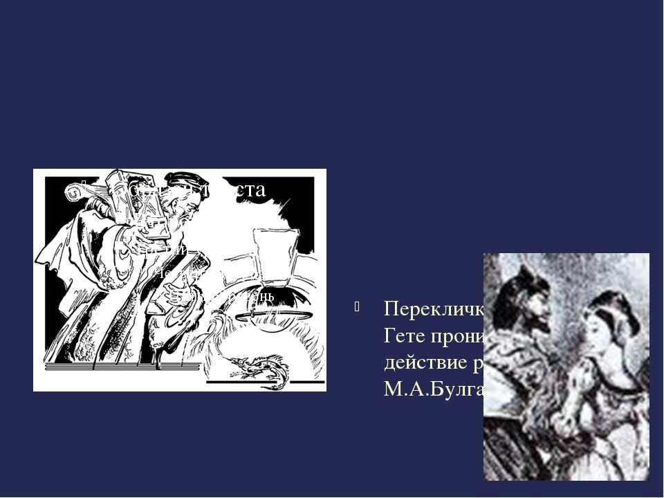 Перекличка с «Фаустом» Гете пронизывает все действие романа М.А.Булгакова;
