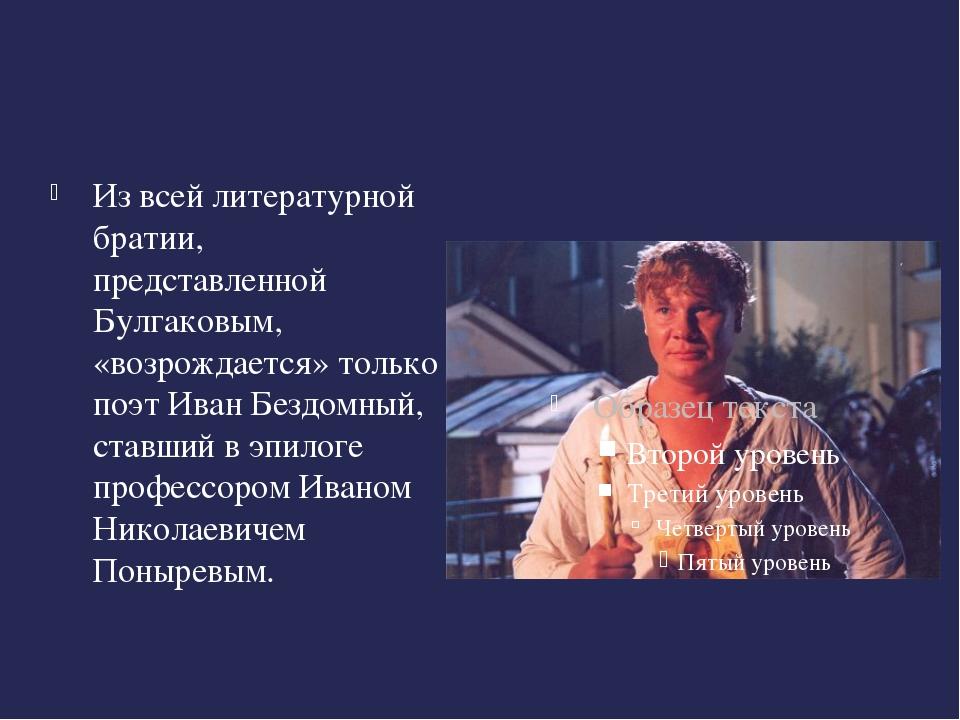 Из всей литературной братии, представленной Булгаковым, «возрождается» тольк...