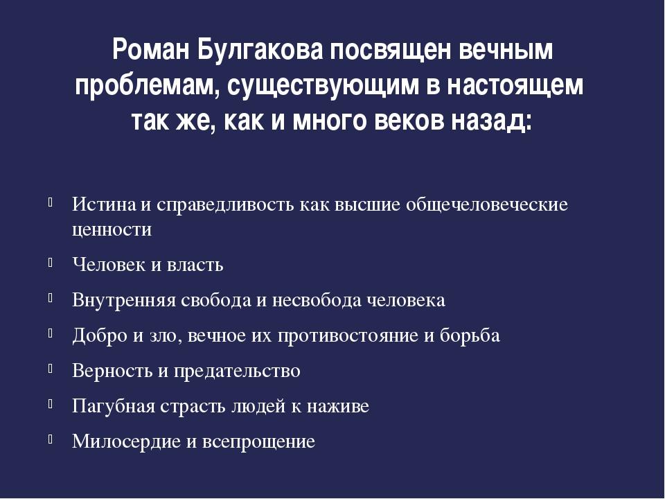 Роман Булгакова посвящен вечным проблемам, существующим в настоящем так же, к...