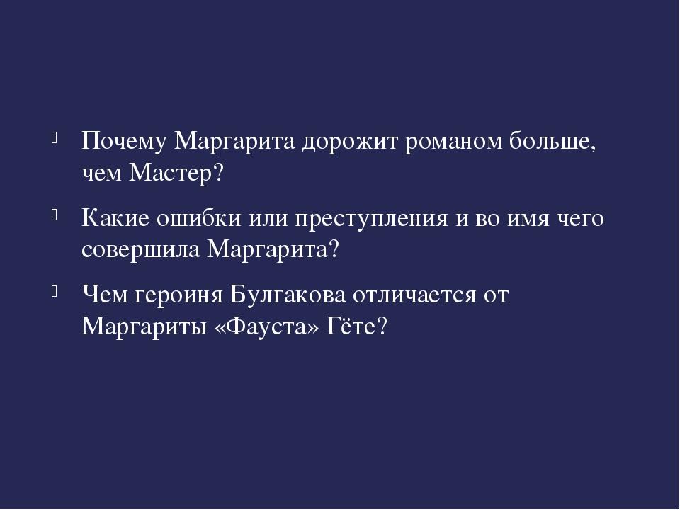Почему Маргарита дорожит романом больше, чем Мастер? Какие ошибки или престу...