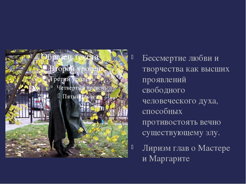 Бессмертие любви и творчества как высших проявлений свободного человеческого...