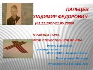 ПАЛЬЦЕВ ВЛАДИМИР ФЕДОРОВИЧ (01.11.1927-21.05.2006) ТРУЖЕНИК ТЫЛА, ВЕТЕРАН ВЕ