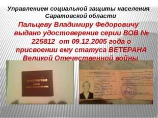 Управлением социальной защиты населения Саратовской области Пальцеву Владимир