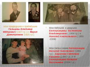 Мои бабушка и дедушка Белогривцевы Валентина Владимировна ( 1954 г.р.) и Нико