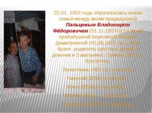 22.01. 1952 года образовалась новая семья между моим прадедушкой Пальцевым В
