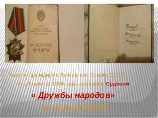 Указом Президиума Верховного Совета СССР от 29 августа 1986 года награждён О