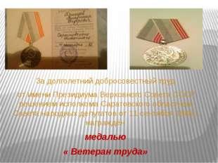 За долголетний добросовестный труд от имени Президиума Верховного Совета СССР