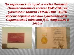 За героический труд в годы Великой Отечественной войны 1941-1945 гг удостоен