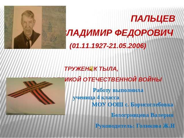 ПАЛЬЦЕВ ВЛАДИМИР ФЕДОРОВИЧ (01.11.1927-21.05.2006) ТРУЖЕНИК ТЫЛА, ВЕТЕРАН ВЕ...