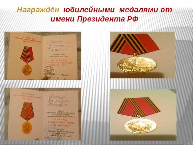 Награждён юбилейными медалями от имени Президента РФ