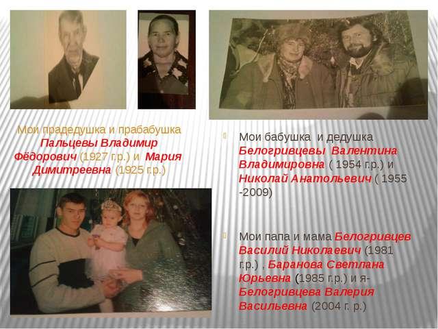 Мои бабушка и дедушка Белогривцевы Валентина Владимировна ( 1954 г.р.) и Нико...