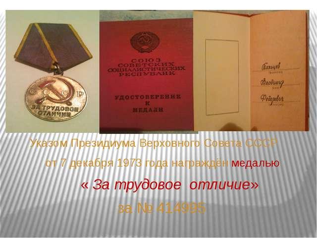 Указом Президиума Верховного Совета СССР от 7 декабря 1973 года награждён ме...