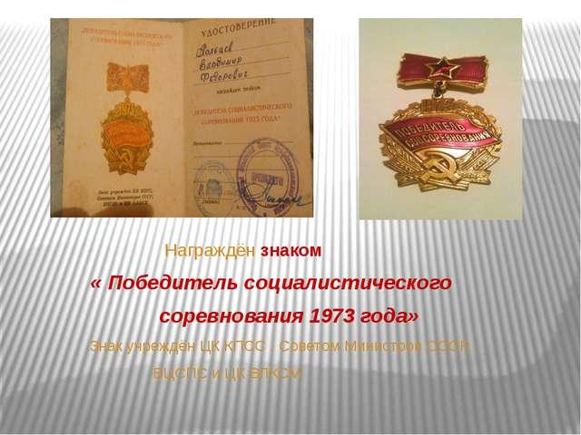 Награждён знаком « Победитель социалистического соревнования 1973 года» Знак...