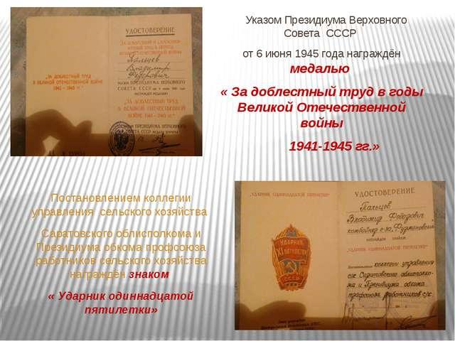 Постановлением коллегии управления сельского хозяйства Саратовского облисполк...
