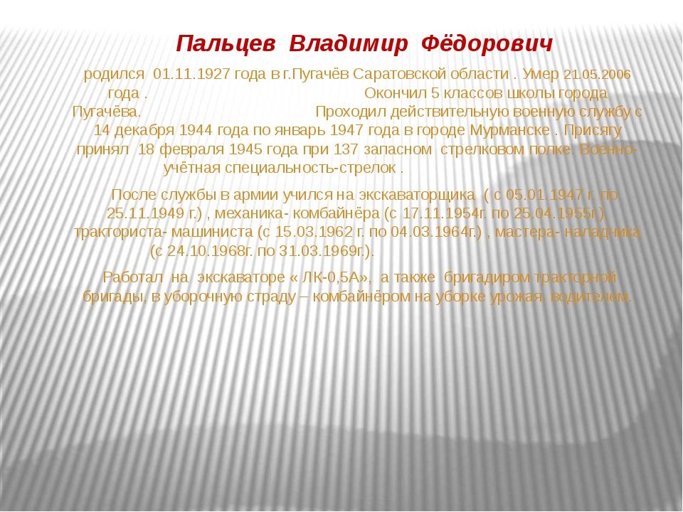 Пальцев Владимир Фёдорович родился 01.11.1927 года в г.Пугачёв Саратовской о...
