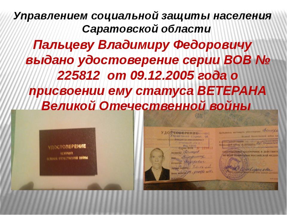 Управлением социальной защиты населения Саратовской области Пальцеву Владимир...
