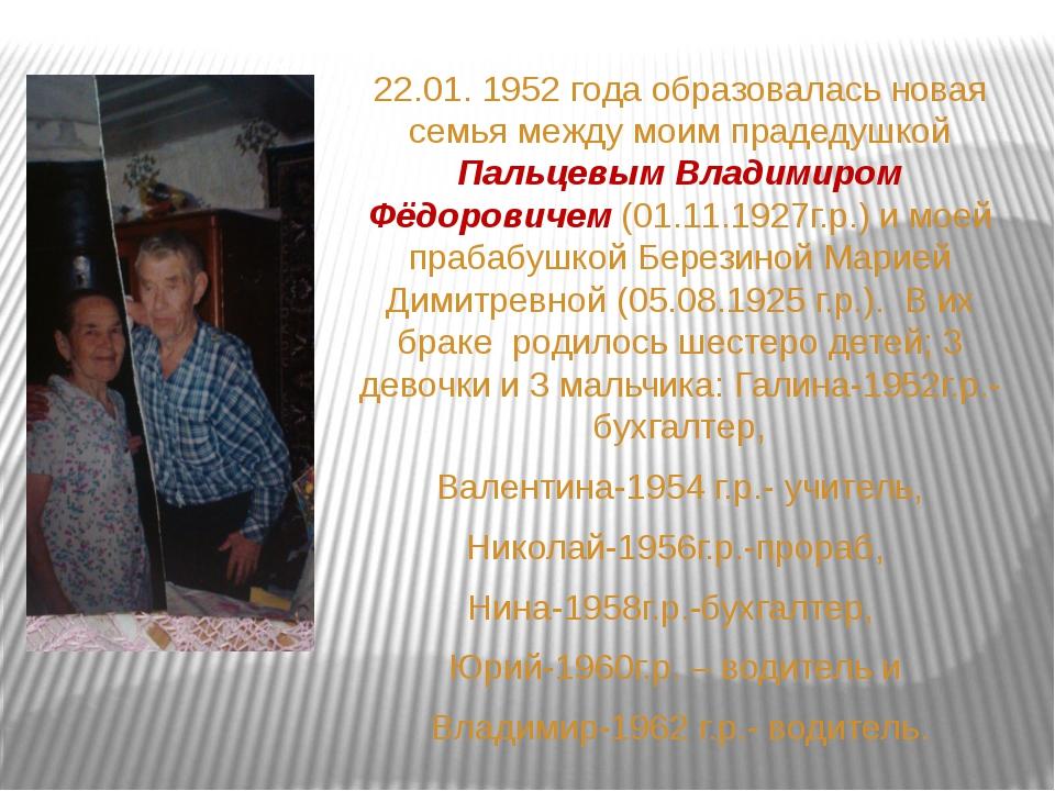 22.01. 1952 года образовалась новая семья между моим прадедушкой Пальцевым В...